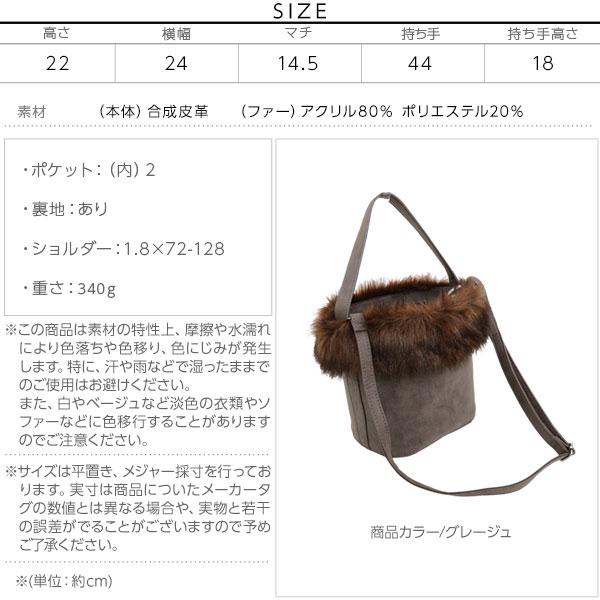 ファーバケツバッグ [B1100]のサイズ表