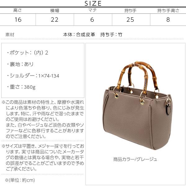 バンブーハンドルバッグ[B1110]のサイズ表