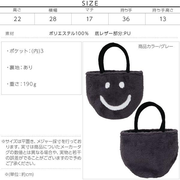 ニコちゃんファーバッグ [B1112]のサイズ表