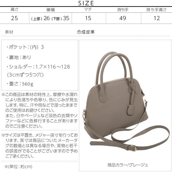 ショルダー付2way☆ダブルファスナーブガッティバッグ [B1115]のサイズ表