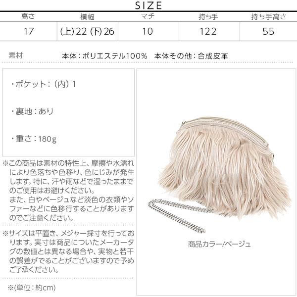 フェイクチベットラムファーチェーンバッグ[B1116]のサイズ表