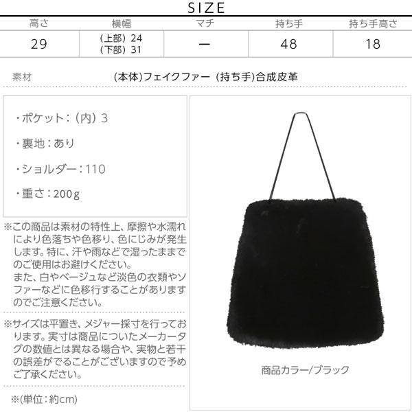 フェイクファー巾着バッグ [B1119]のサイズ表