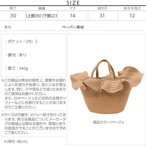 ペーパー素材☆ラッフルかごバッグ [B1120]のサイズ表