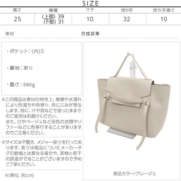 ベルトデザインバッグ [B1121]のサイズ表