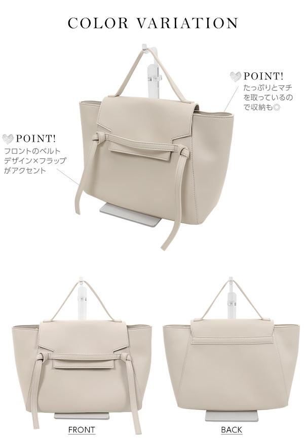 ベルトデザインバッグ [B1121]