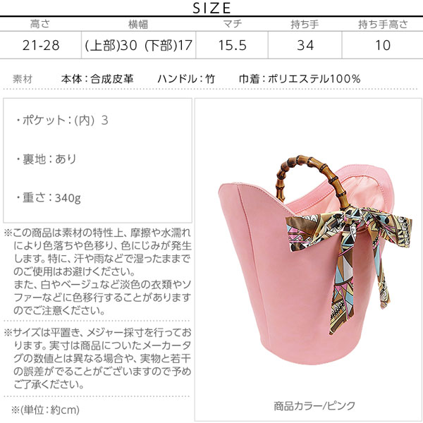 スカーフ付きバンブーバッグ [B1125]のサイズ表