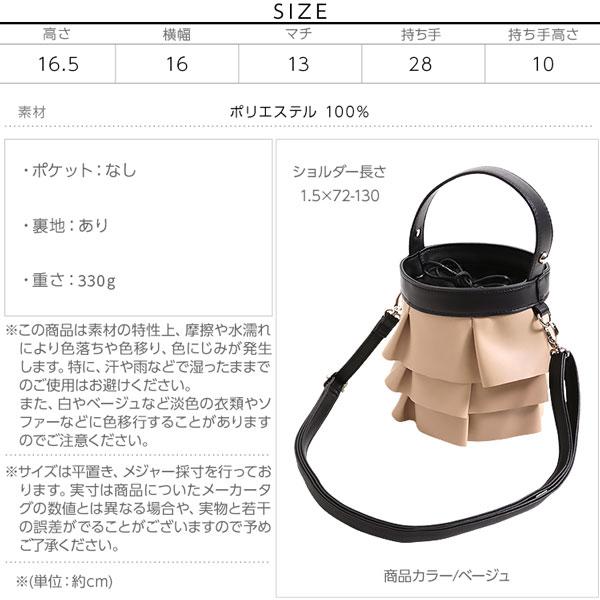 ティアードフリルバケツバッグ [B1127]のサイズ表