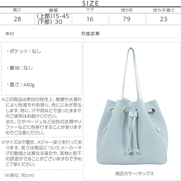 A4対応☆2way☆フェイクレザー巾着トートバッグ[B1129]のサイズ表