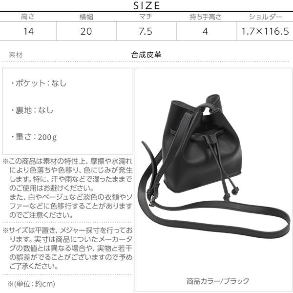 フェイクレザー☆ミニ巾着ショルダーバッグ[B1130]のサイズ表