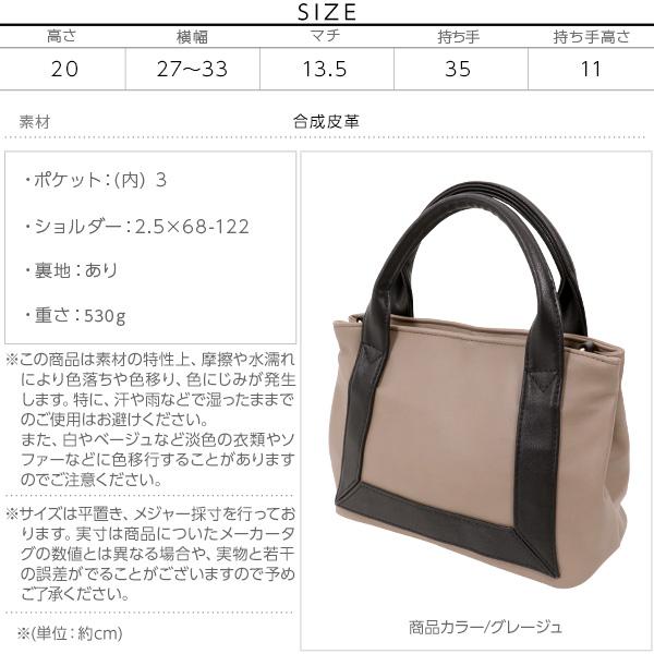 2WAY☆フェイクレザー☆ハンドル配色トートバッグ [B1131]のサイズ表