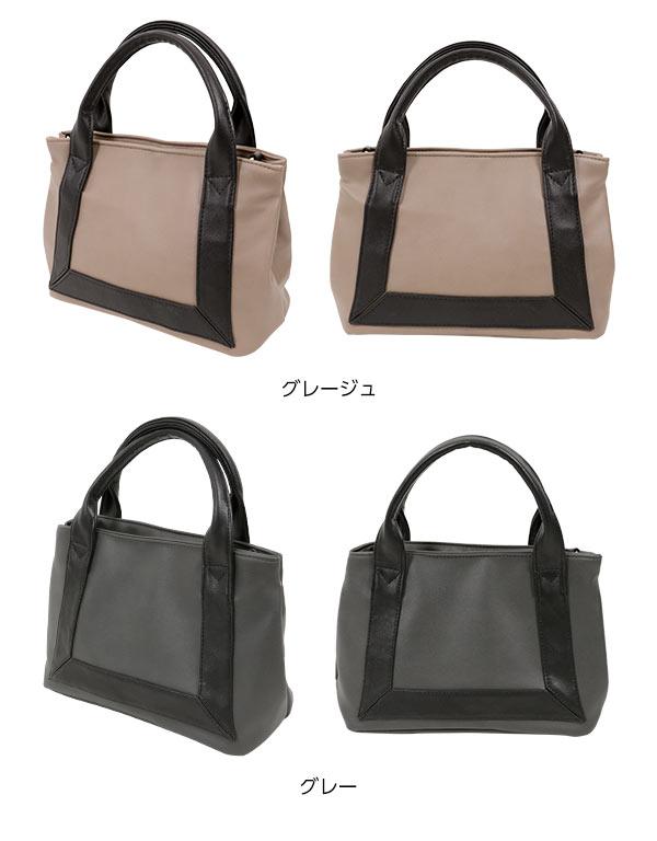 2WAY☆フェイクレザー☆ハンドル配色トートバッグ [B1131]