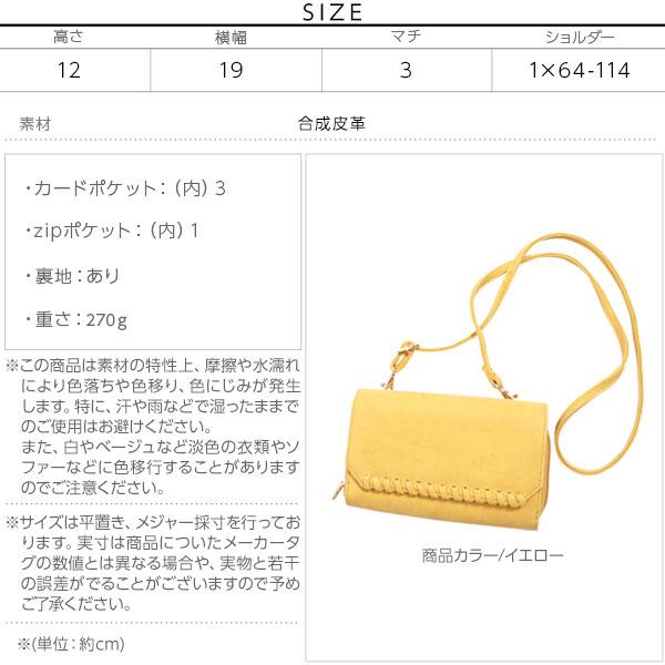 ステッチお財布ショルダーBAG [B1133]のサイズ表