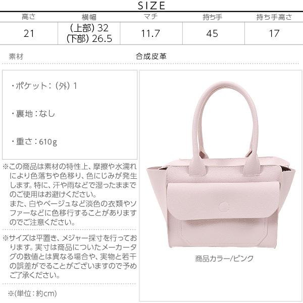 一枚革フロントポケットバッグ[B1137]のサイズ表