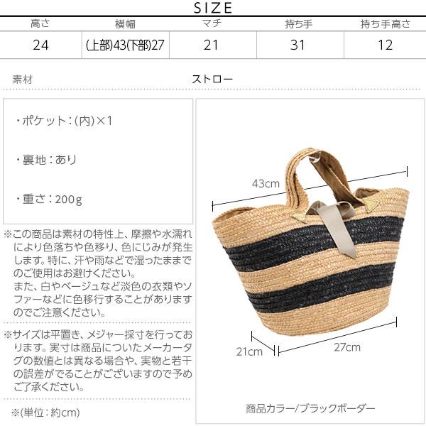 グログランリボン付き☆バイカラー丸底カゴバッグ [B1143]のサイズ表