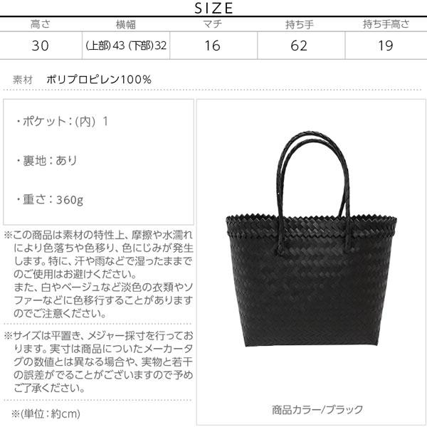 巾着付き☆編み込みビッグトートバッグ [B1147]のサイズ表
