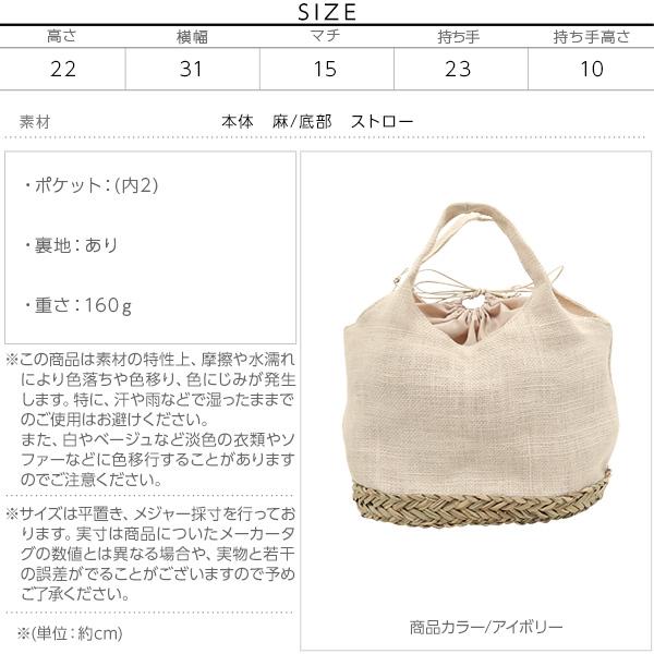 切り替え天然麻風素材トートバッグ [B1150]のサイズ表