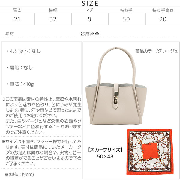 シルバー金具☆スカーフ付きハンドバッグ [B1152]のサイズ表