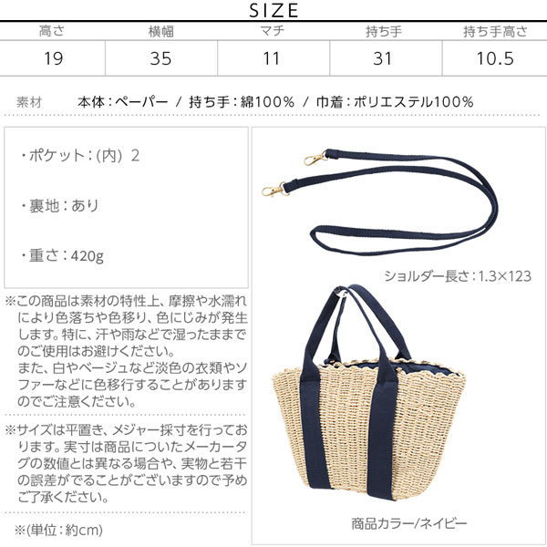 ペーパー素材☆ショルダー付き巾着トートバッグ [B1153]のサイズ表