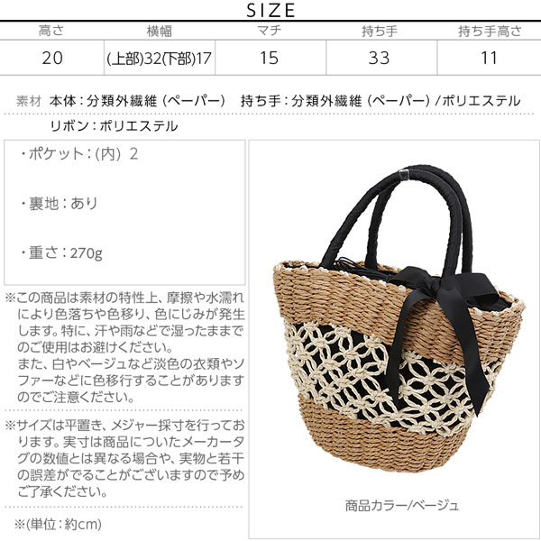 バイカラーデザイン☆リボン付きかごバッグ [B1154]のサイズ表