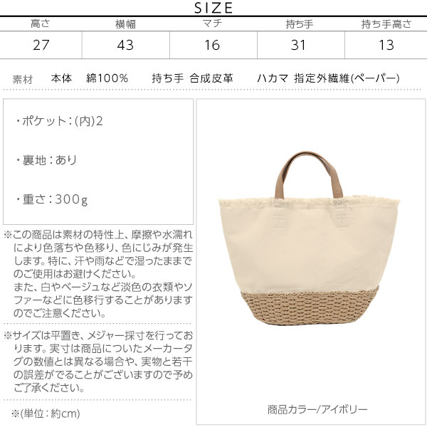 キャンバス×ペーパートートバッグ [B1155]のサイズ表