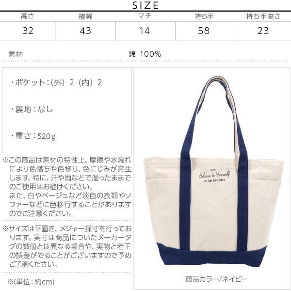 ダブルポケットキャンバストートバッグ [B1156]のサイズ表