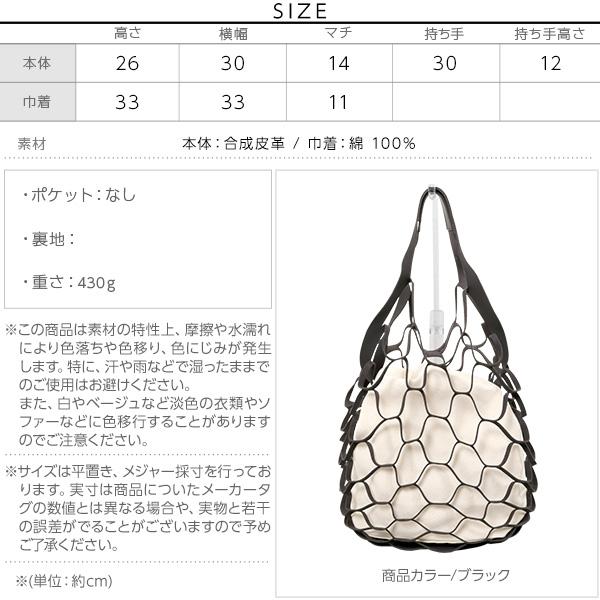 フィッシュネット☆フェイクレザートートバッグ [B1159]のサイズ表