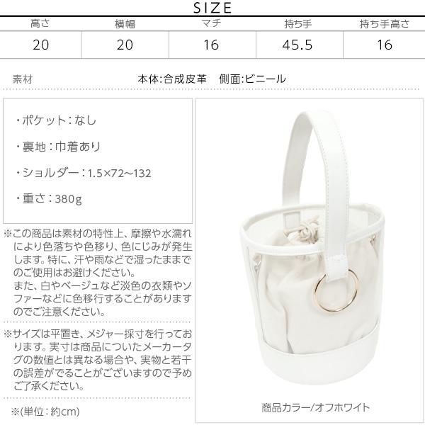 2WAY☆ショルダーストラップ☆クリアバケツバッグ [B1160]のサイズ表