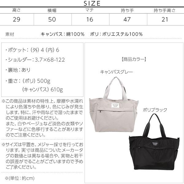 選べる[ポリorキャンバス]10ポケットトートバッグ [B1163]のサイズ表