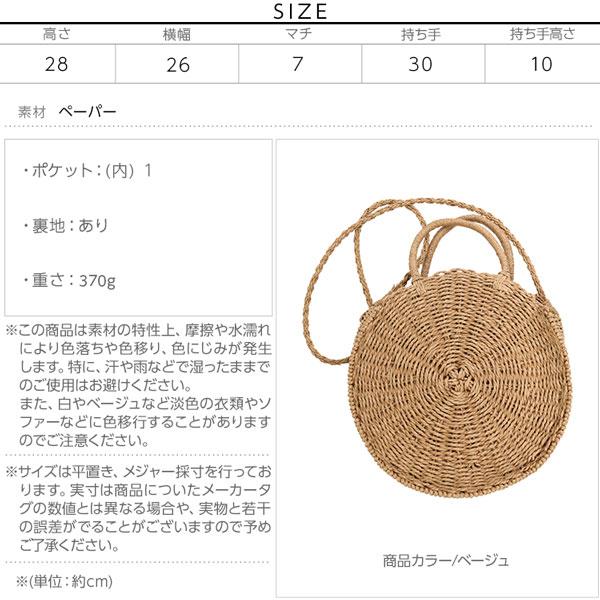ショルダー紐付きサークル型かごバッグ [B1165]のサイズ表