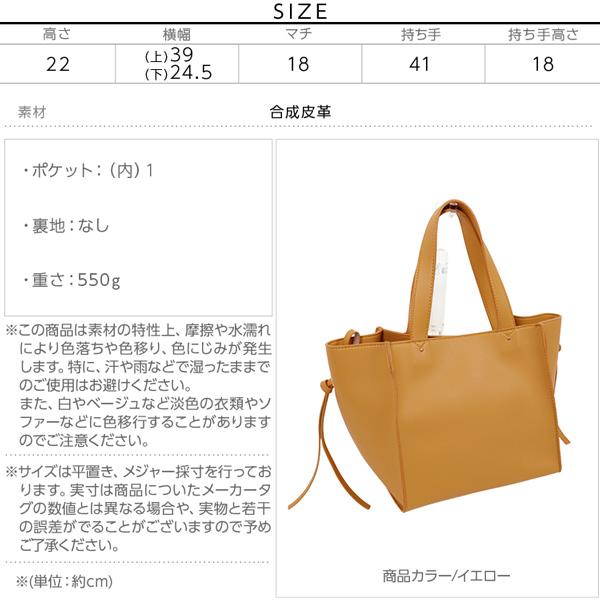 サイドフリンジトートバッグ [B1173]のサイズ表