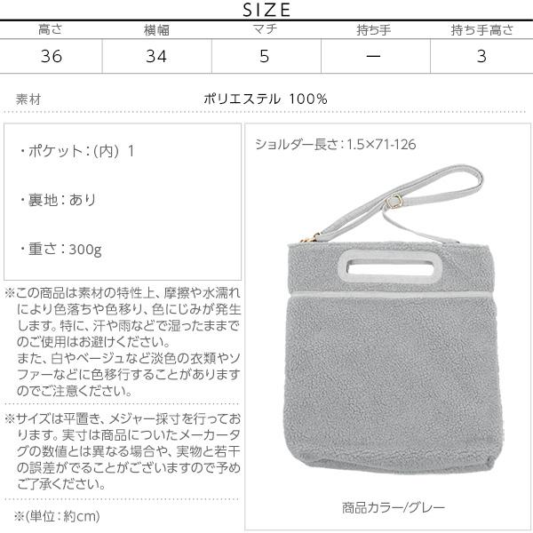 3WAYボアショルダーバッグ [B1175]のサイズ表