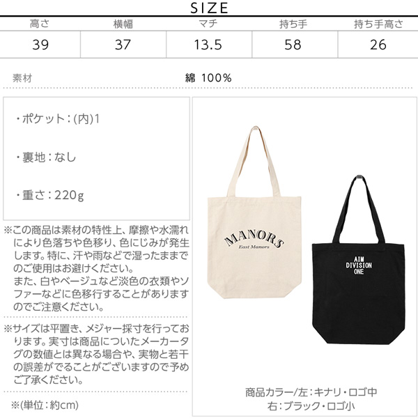ロゴキャンバストートバッグ [B1178]のサイズ表
