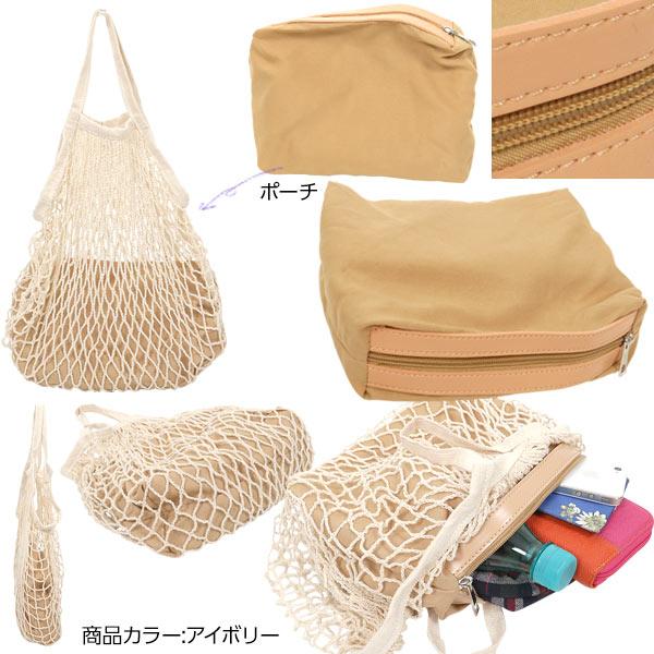 ポーチ付き☆フィッシュネットバッグ [B1179]