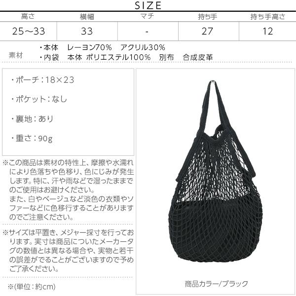 ポーチ付き☆フィッシュネットバッグ [B1179]のサイズ表