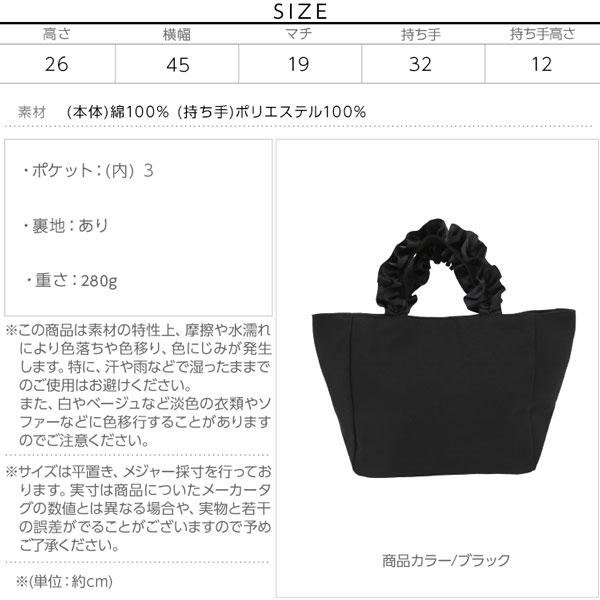 キャンバスフリルバッグ [B1180]のサイズ表