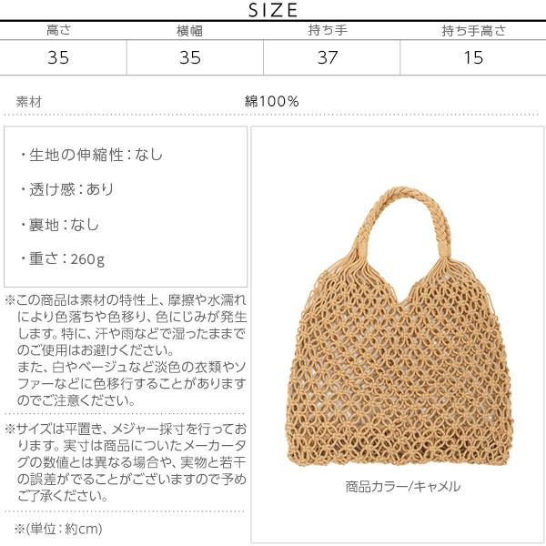 マクラメ編みフィッシュネットバッグ [B1189]のサイズ表