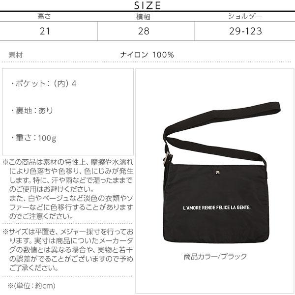 ロゴサコッシュバッグ [B1190]のサイズ表