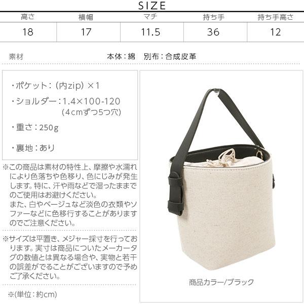 シンプルバケツバッグ [B1195]のサイズ表