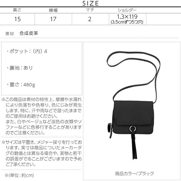 タッセル付多収納ショルダーバッグ [B1198]のサイズ表