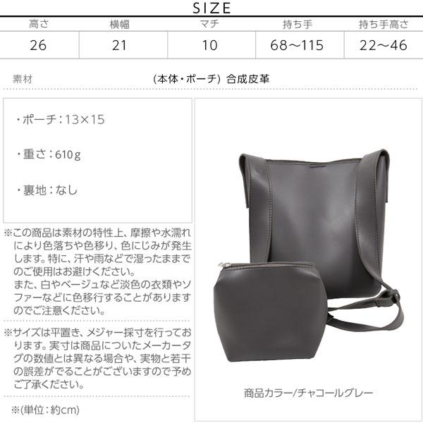 2WAYショルダーバッグ [B1201]のサイズ表