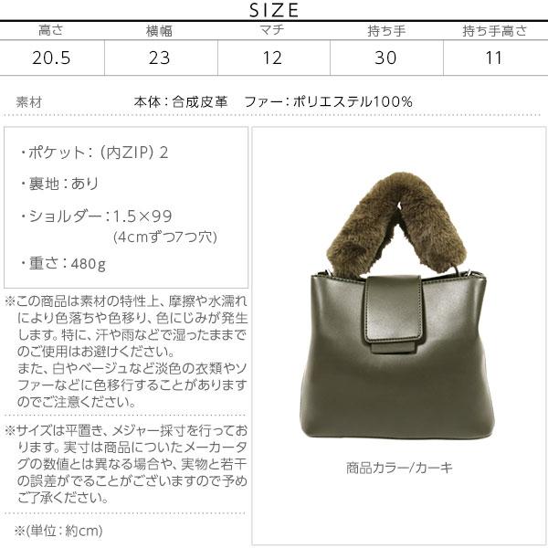 ファーハンドルショルダーバッグ [B1202]のサイズ表
