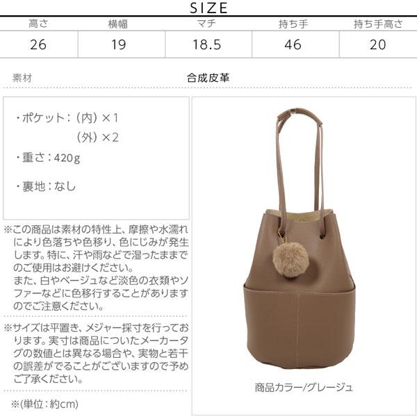 ファーポンポン付き巾着バッグ [B1205]のサイズ表