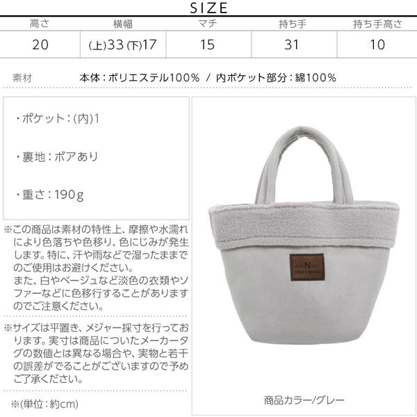 ムートントートバッグ [B1207]のサイズ表