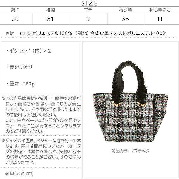 ツイードフリルバッグ [B1208]のサイズ表