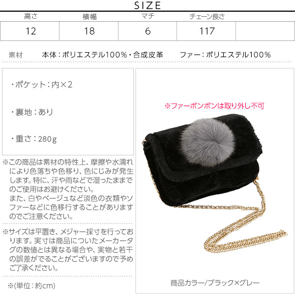 ファーポンポン付チェーンバッグ [B1211]のサイズ表