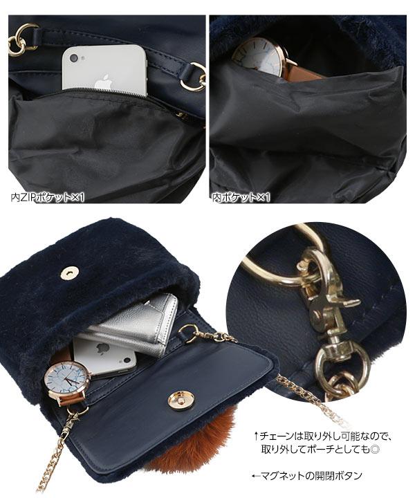 ファーポンポン付チェーンバッグ [B1211]