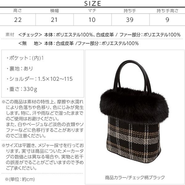 ショルダーベルト付きファー切替バッグ [B1212]のサイズ表