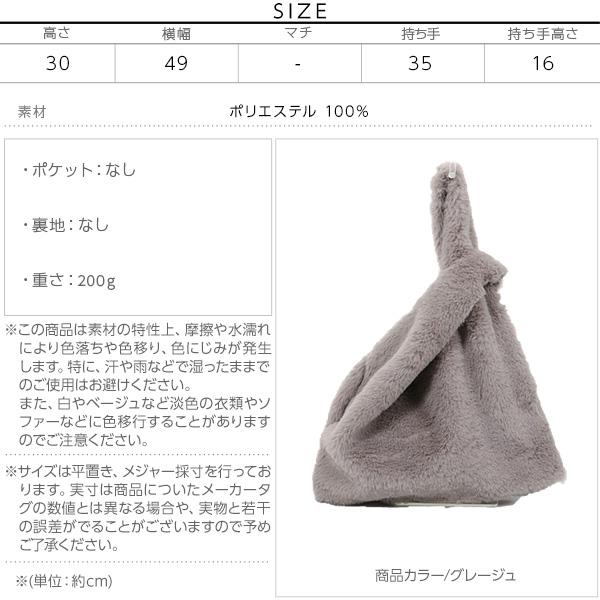 ファートートバッグ [B1213]のサイズ表