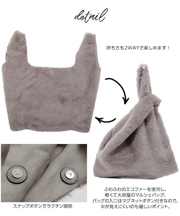 ファートートバッグ [B1213]