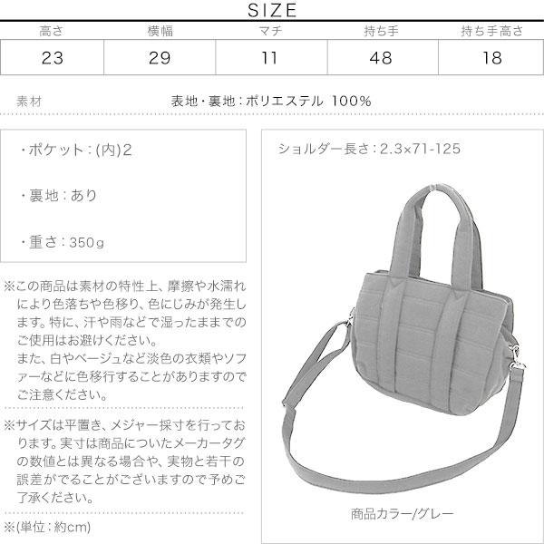 スウェットバッグ [B1214]のサイズ表